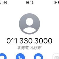 突然011-330-3000(北海道)から電話がかかってきた話