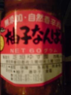 yuzu-nanba.jpg