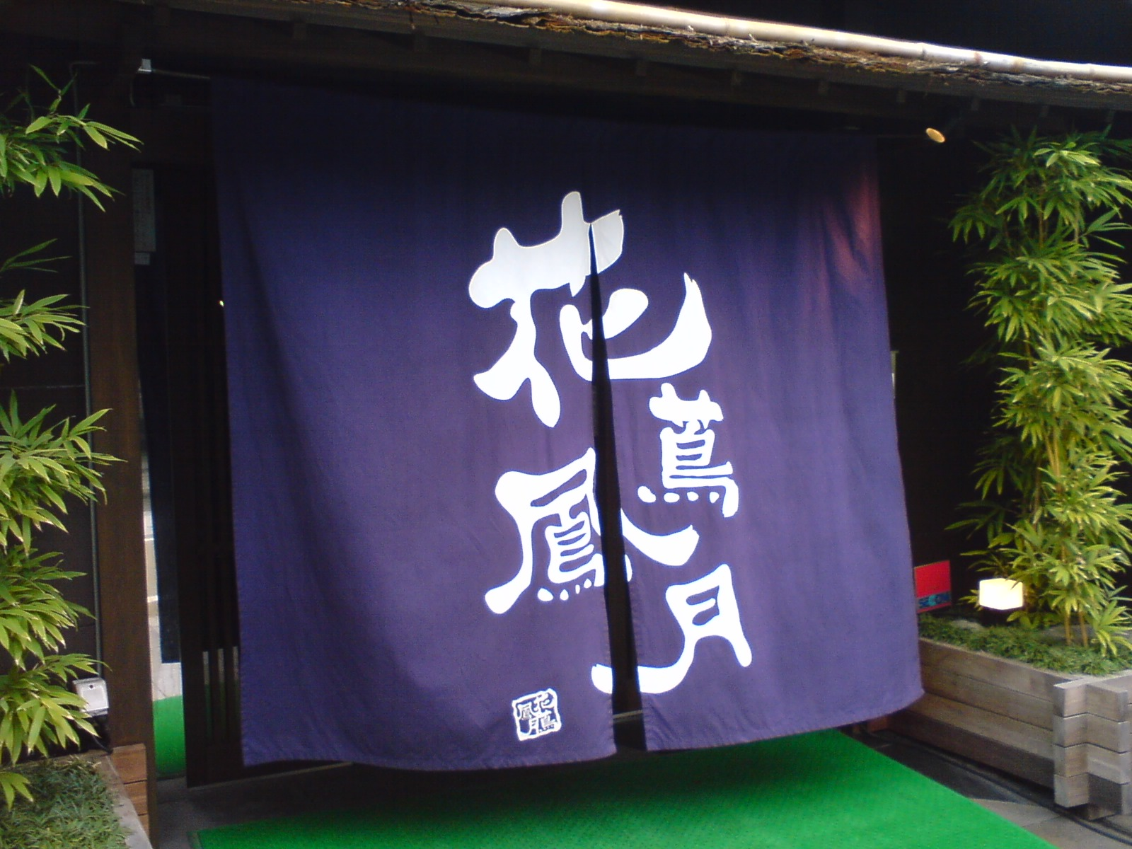Noren 暖簾 Shop Curtains A Japanese Tradition 1~3 SHIZUOKA GOURMET