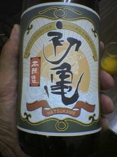 hatsukame-hon.jpg