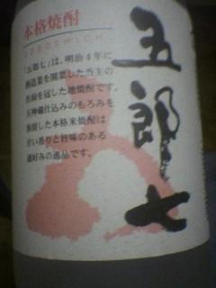 goroshichi-shochu.jpg