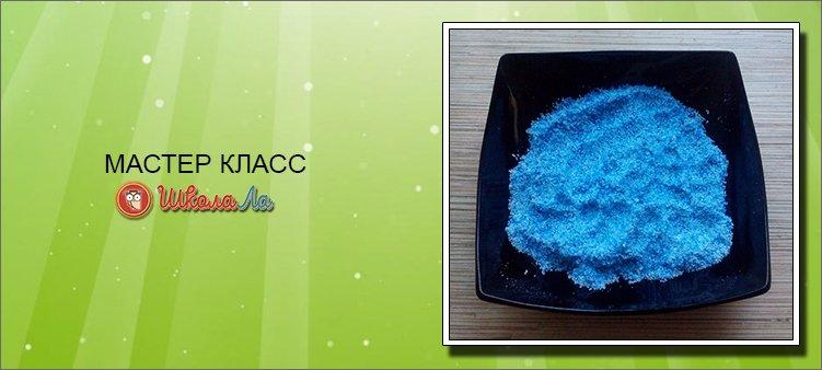 голубая-соль