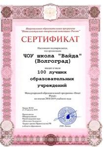 100-luchih-2016