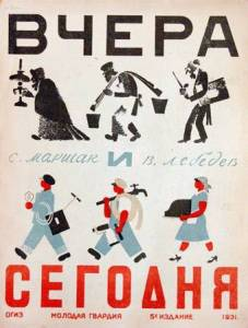 Обложка книги С. Маршака.