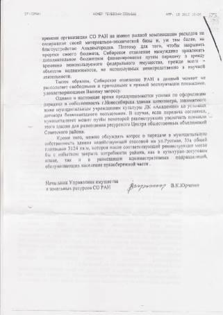 Письмо В.К.Юрченко к В.А.Шварцкоппу, сторона 2