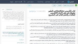 كتاب إلكتروني Onenote في التعليم تطبيقاته في ملف الانجاز