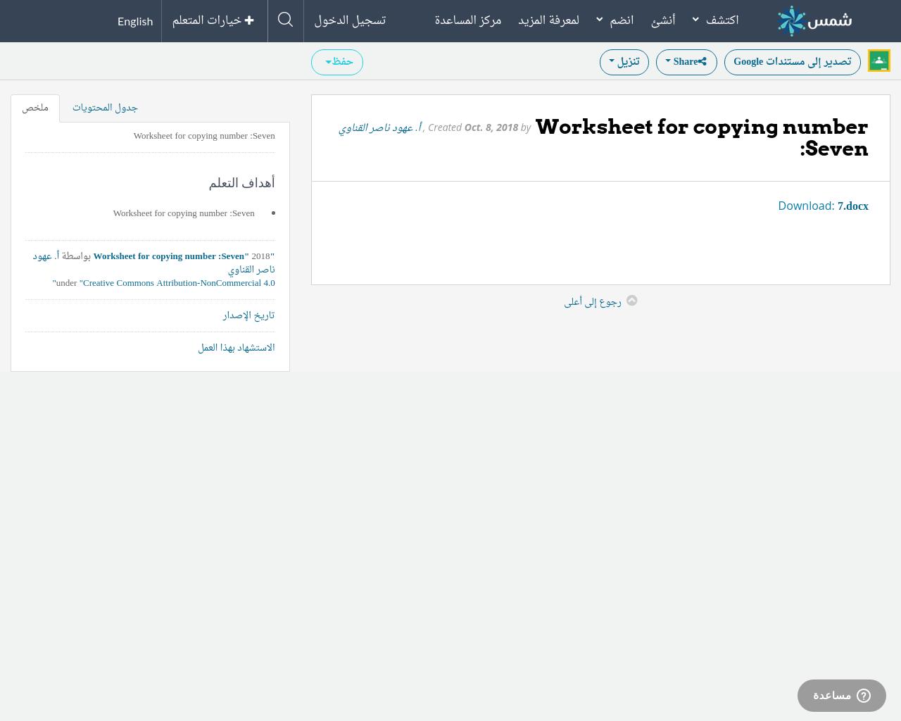 Worksheet For Copying Number Seven Shms