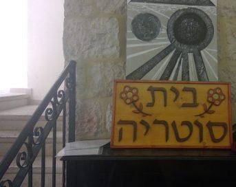 Soteria Israel, Soteria House, Israel