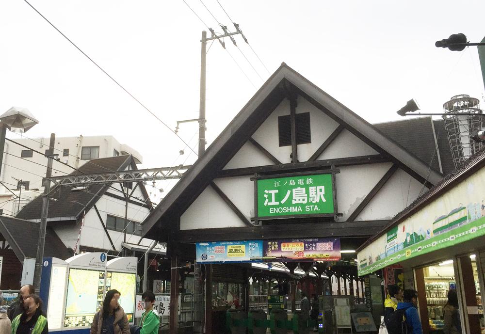 江ノ島電鉄江ノ島駅喜食家