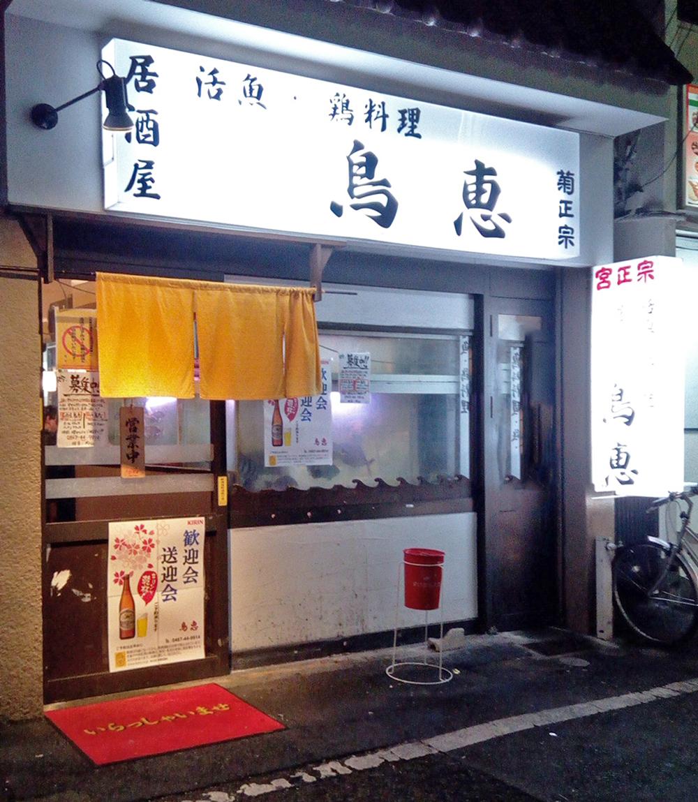 大船・老舗居酒屋・焼き鳥・鳥恵・魚介・海鮮人気