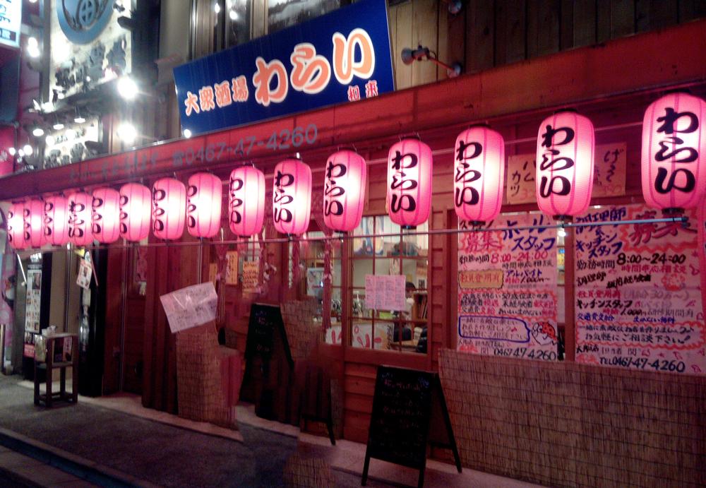 【大船】和来(わらい) 午前中から呑める居酒屋