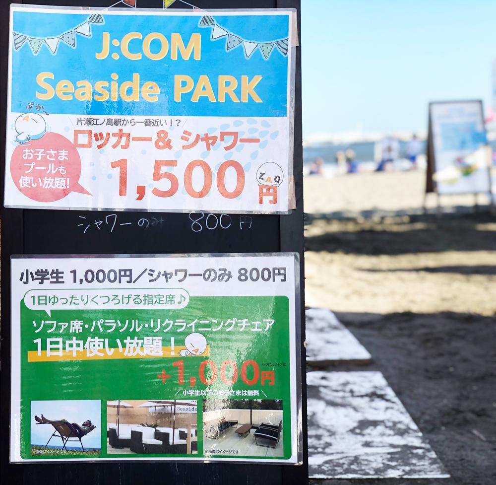 江の島東浜海水浴場
