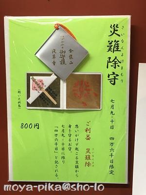 sensoji-kaminariyoke2