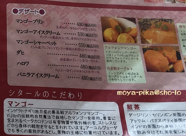 sitar-menu-mango