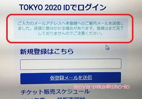 tokyo-2020-id2