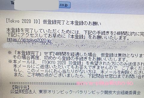 tokyo-2020-id3