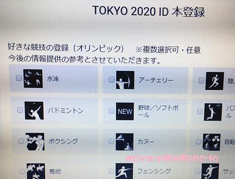 tokyo-2020-id7