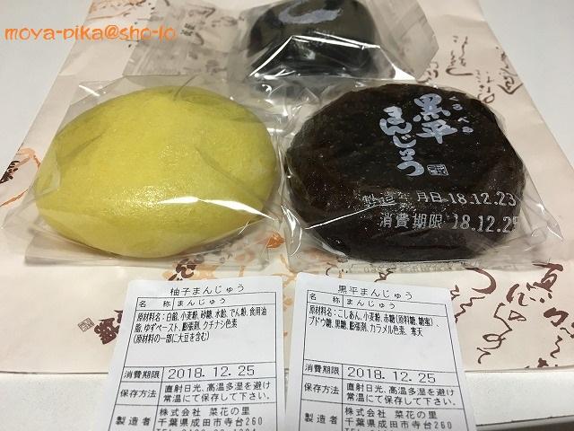 成田銘菓黒平まんじゅう