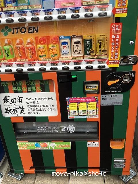 成田山自動販売機