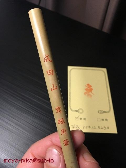 成田山新勝寺写経筆