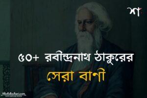 Best quotes Of Rabindranath tagore  shobdochari.com