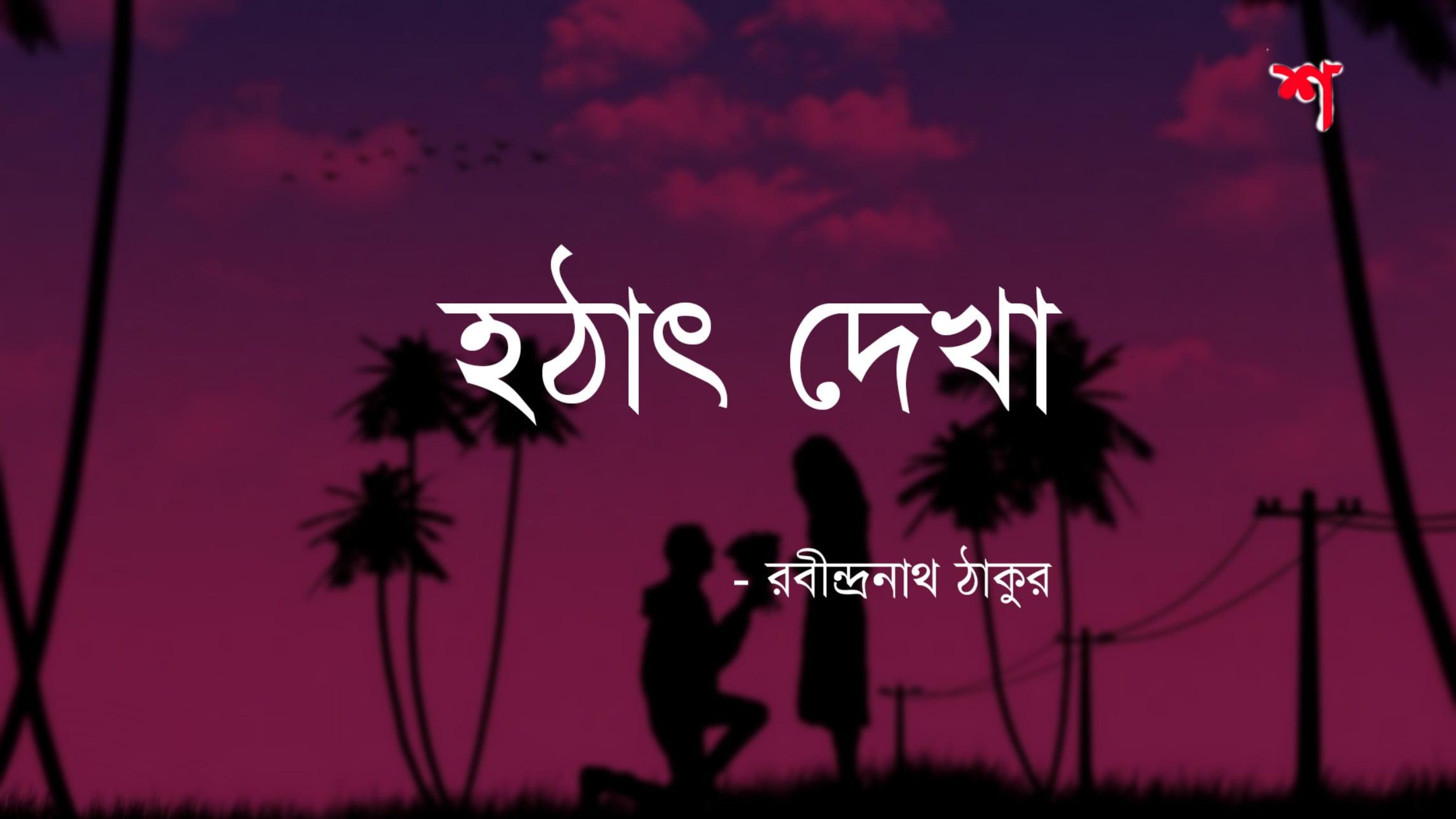 Hothat Dekha poem - Shobdochari.com