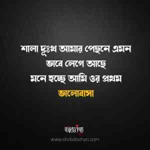 Best attitude Caption in bengali