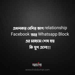 Best bangla status for whatsapp