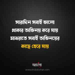 best bangla attitide quotes
