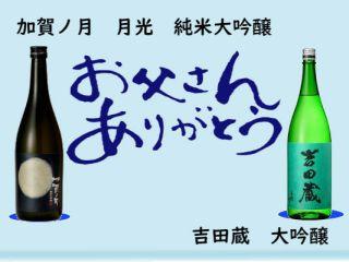 この画像には alt 属性が指定されておらず、ファイル名は daiginjo.jpg です