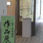 平成30年卒業作品展開催