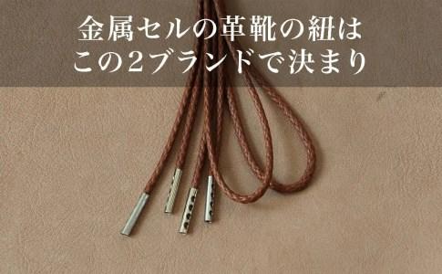 金属セル(アグレット)の革靴の紐はこの2ブランドで決まり