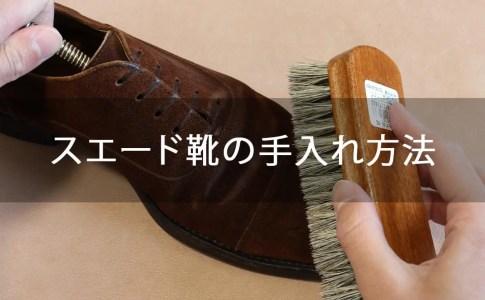 スエード靴の手入れ方法【革靴だけでなくスニーカーやパンプスにも】