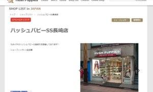 hp-shop-page