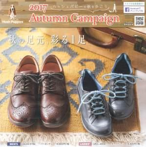 2017AW ハッシュパピー長崎店 キャンペーン画像