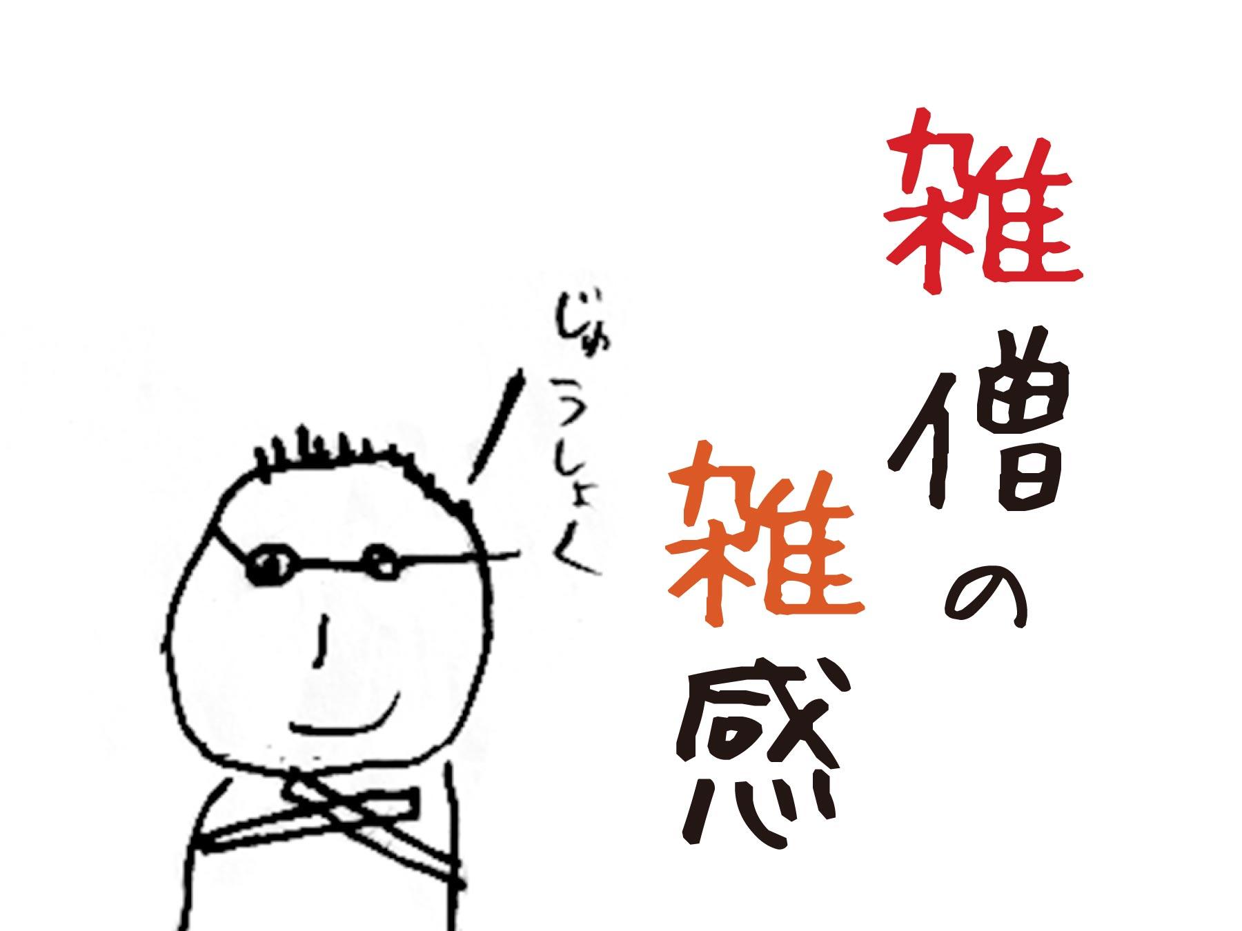 アイキャッチ用雑僧雑感