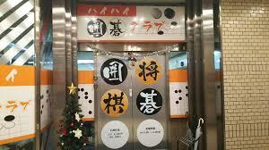 上本町ハイハイ囲碁将棋クラブ