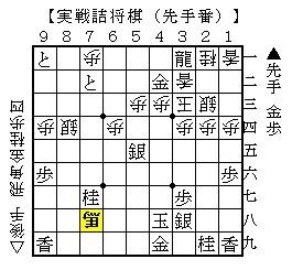 実戦詰将棋4