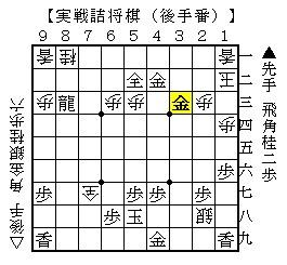 実戦詰将棋5