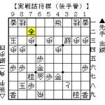 実戦詰将棋5題(No. 6~10)