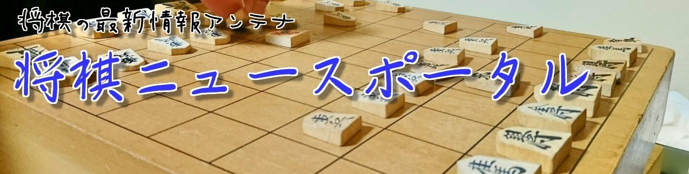 将棋ニュースポータル
