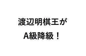 渡辺明棋王がA級降級