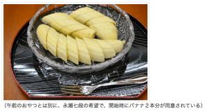 永瀬七段のバナナ