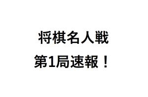 将棋名人戦第1局速報