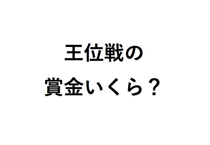 賞金 戦 将棋 棋聖