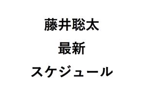 藤井聡太スケジュール