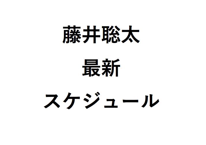 聡太 予定 藤井