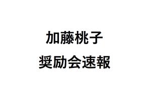 加藤桃子奨励会速報