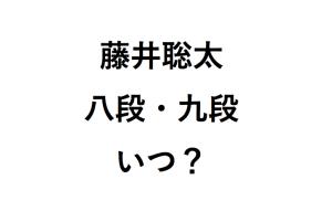 藤井聡太八段・九段はいつ?