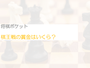 棋王戦賞金対局料年収